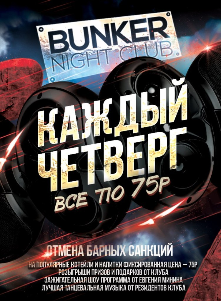 "Афиша Великий Новгород 28 мая ""ВСЕ ПО 75"" в BUNKER NIGHT CLUB"