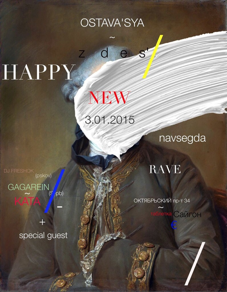 Афиша Псков OSTAVA'SYA z d e s navsegda~ HAPPY NEW RAVE