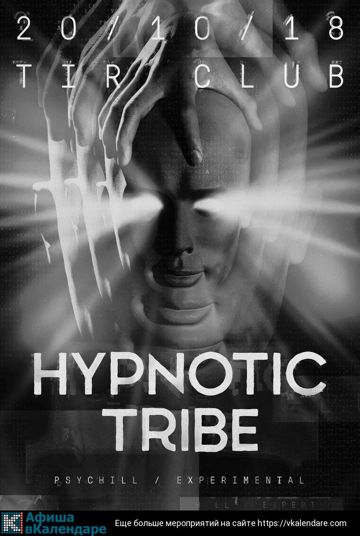 Афиша Псков HYPNOTIC TRIBE TIR club (20/10)
