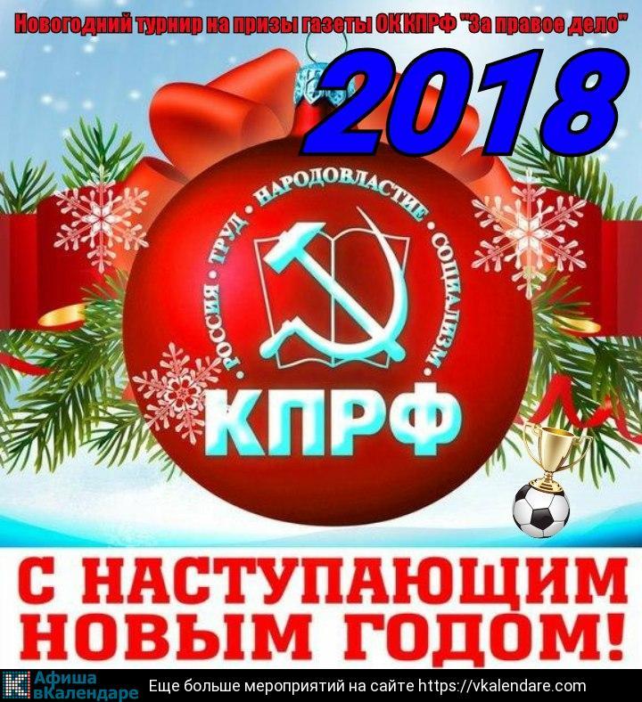 поздравление кпрф с новым годом отметили