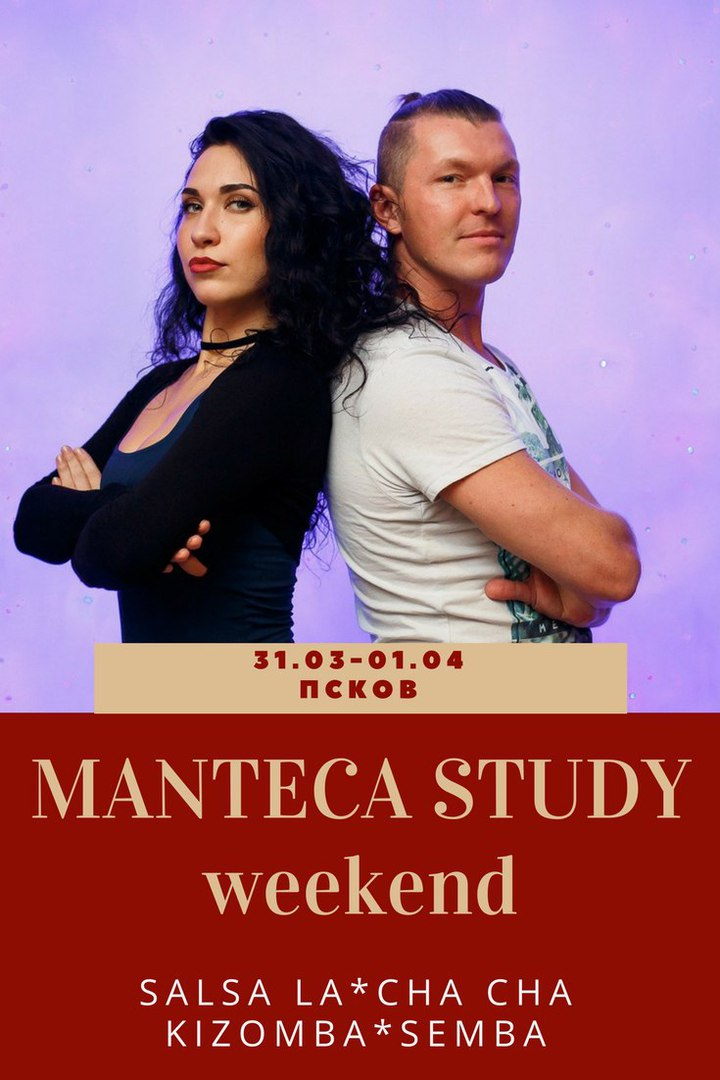 Афиша MANTECA STUDY weekend в Пскове