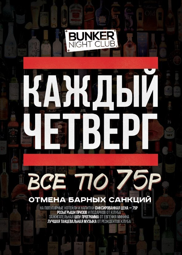 "Афиша Великий Новгород 21 мая ""ВСЕ ПО 75"" в BUNKER NIGHT CLUB"