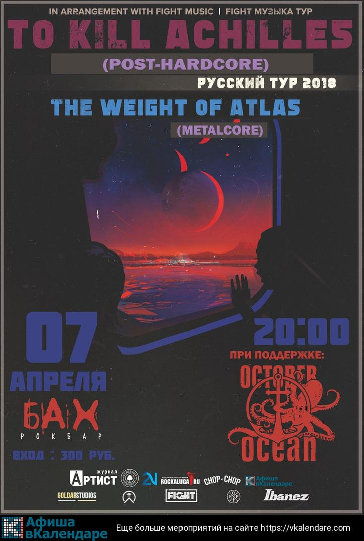 Афиша 7.04/To Kill Achilles/The Weight Of Atlas/ БАХ