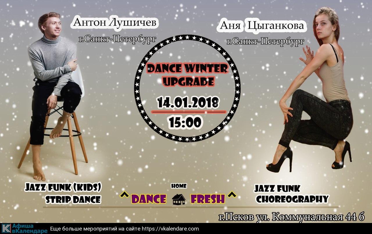 Афиша Псков DANCE WINTER upGRADE/WORKSHOPS