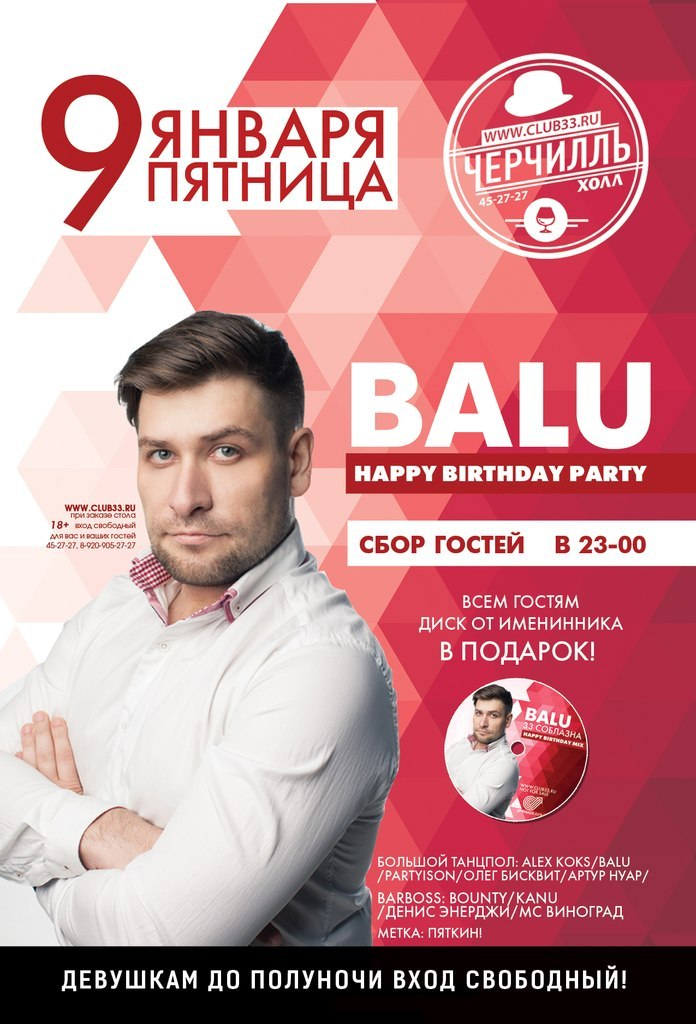 Афиша Владимир Balu Happy Birthday Party