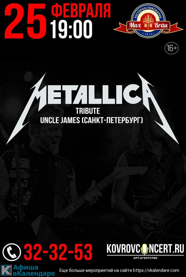 Афиша 25 февраля METALLICA tribute / Uncle James / MAX