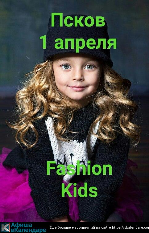 Афиша FASHION KIDS ПСКОВ