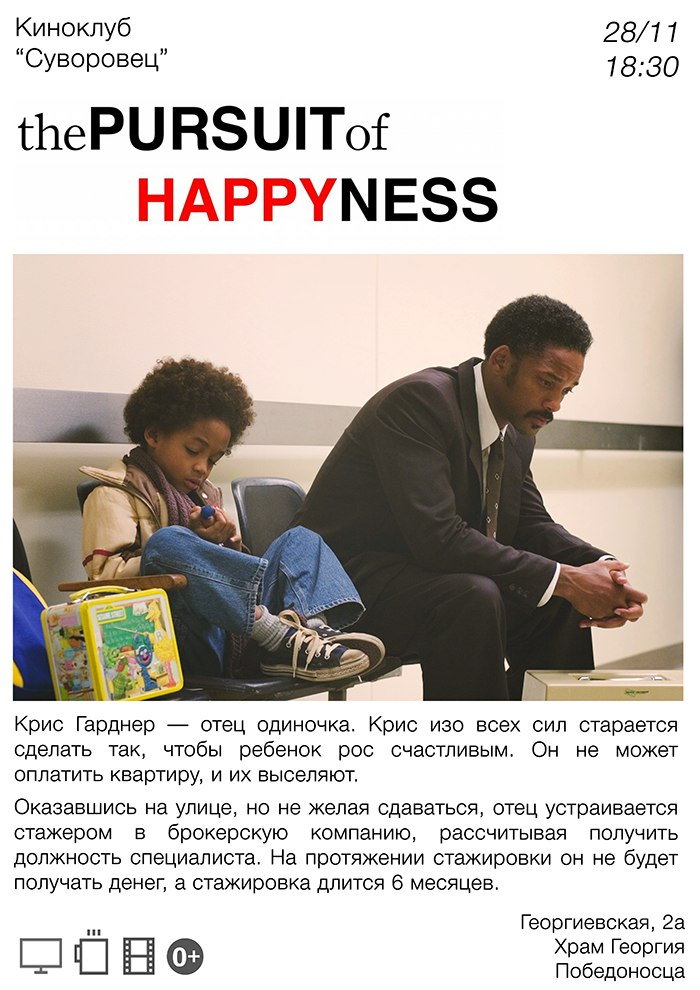 "Афиша Владимир Киноклуб ""СУВОРОВЕЦ"" The Pursuit of Happyness"