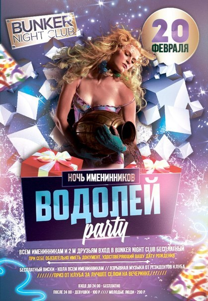 Афиша Великий Новгород 20.02.15 ВОДОЛЕЙ PARTY в BUNKER NIGHT CLUB