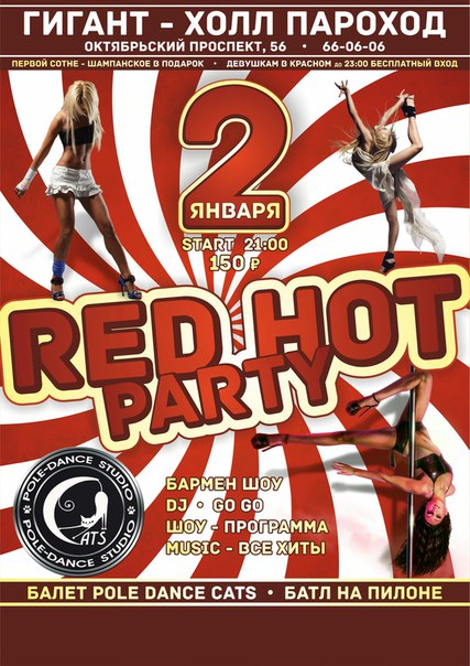 Афиша Псков Red Hot Party Гигант - холл ПАРОХОД